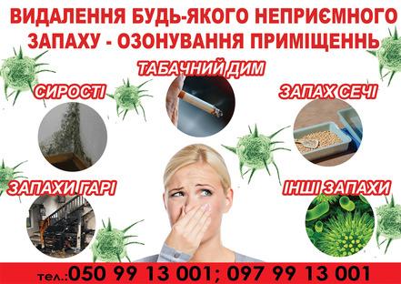 Устранение запахов Мукачево
