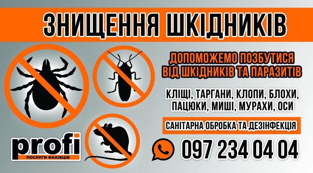 Дезінфекція в Кременчуці від тарганів мишей клопів кліщів