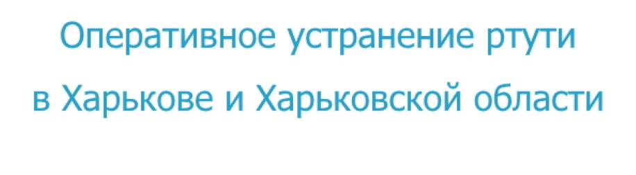 Убрать ртуть от градусника в Харькове