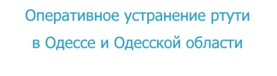 Убрать ртуть от градусника в Одессе