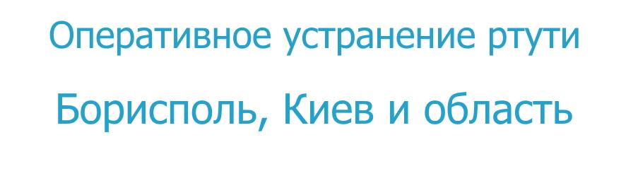 Убрать ртуть от градусника в Борисполе