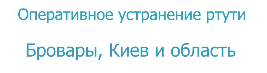 Убрать ртуть от градусника в Киеве