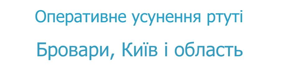 Прибрати ртуть від градусника у Києві
