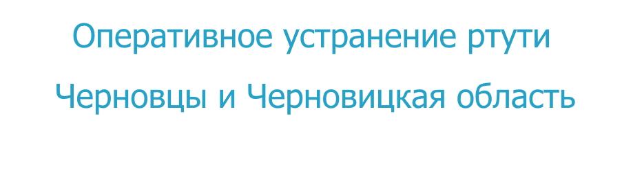 Убрать ртуть от градусника в Черновцах