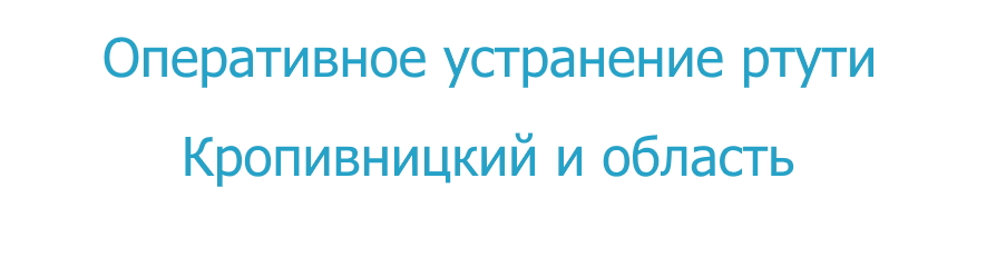 Убрать ртуть от градусника в Кропивницком