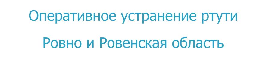 Убрать ртуть от градусника в Ровно