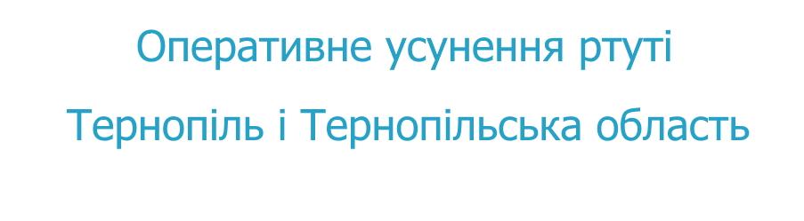 Прибрати ртуть від градусника у Тернополі