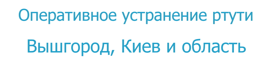 Убрать ртуть от градусника в Вышгороде