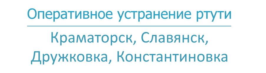 Убрать ртуть от градусника в Краматорске